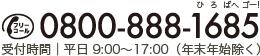 フリーコール0800-888-1685 受付時間 平日9:00~17:00(年末年始除く)