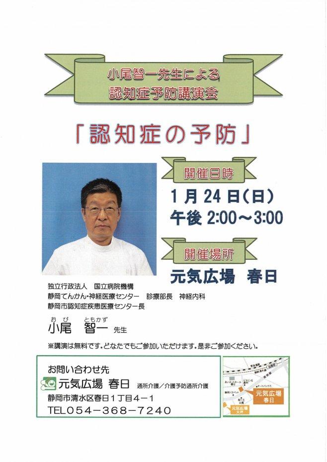 小尾先生 認知症予防講演_imgs (1)-0001