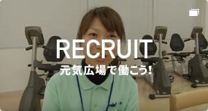 RECRUIT元気広場で働こう!