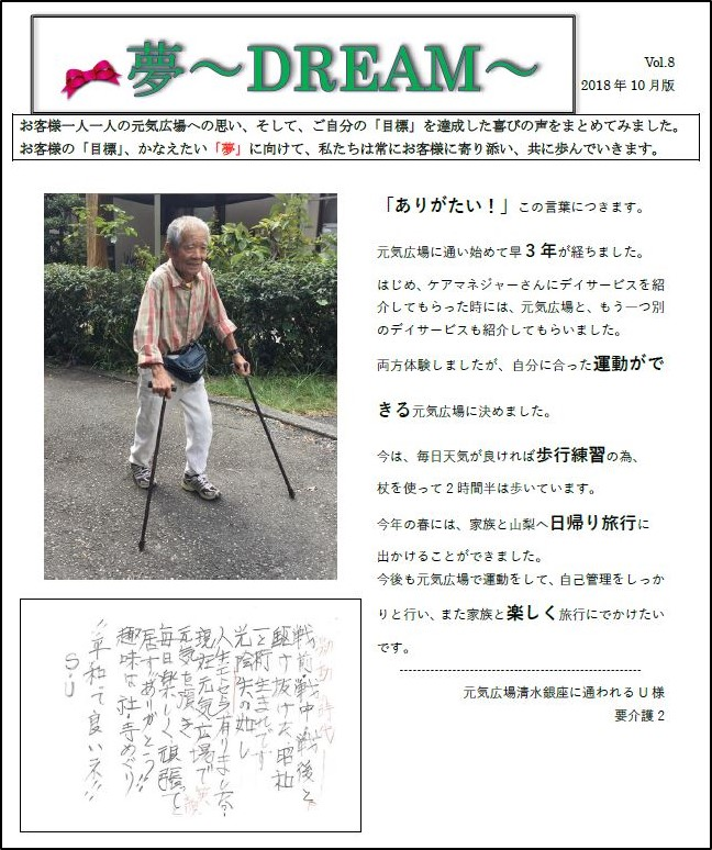 夢~DREAM~Vol.8